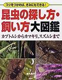 昆虫の探し方・飼い方大図鑑