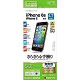 ラスタバナナ スーパーさらさら光沢フィルム iPhone6/6s  SR658IP6SA