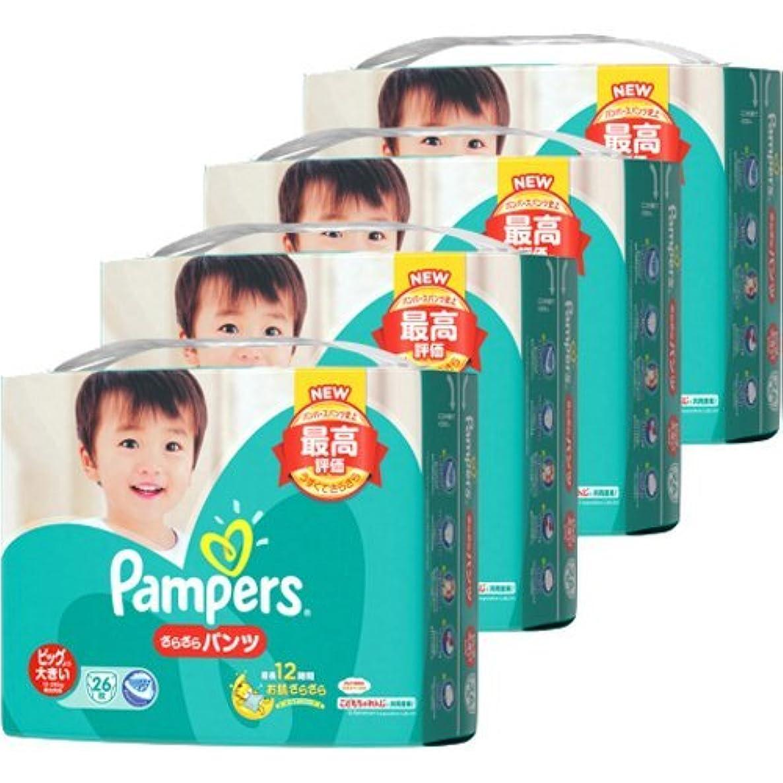 怠な提案スキル【ケース販売】パンパース さらさらパンツ ビッグより大きい 26枚×4パック (104枚入り)