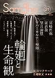 サンガジャパンVol.21 特集「輪廻と生命観」