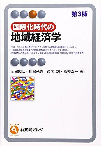 国際化時代の地域経済学 第3版 (有斐閣アルマ)の詳細を見る