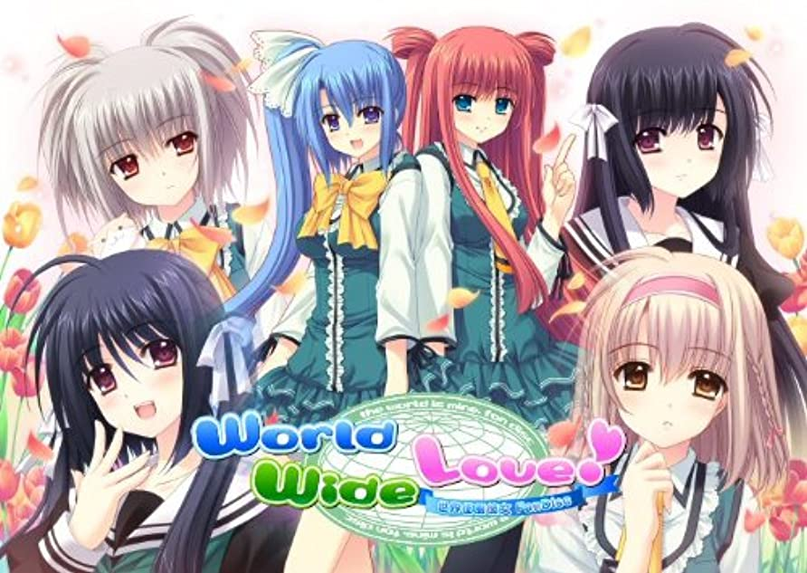 捕虜忠実な非難するWorld Wide Love!  世界征服彼女ファンディスク -LimitedEdition-