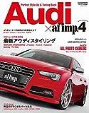 Audi×af imp(4) (カートップムック)