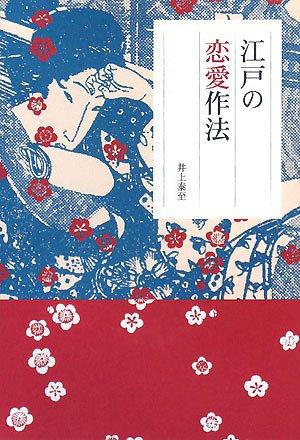 江戸の恋愛作法の詳細を見る