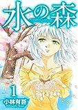 水の森(1) (月刊少年マガジンコミックス)
