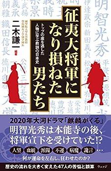 [二木謙一]の征夷大将軍になり損ねた男たち トップの座を逃した人物に学ぶ教訓の日本史