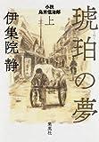 「琥珀の夢 上 小説 鳥井信治郎」販売ページヘ