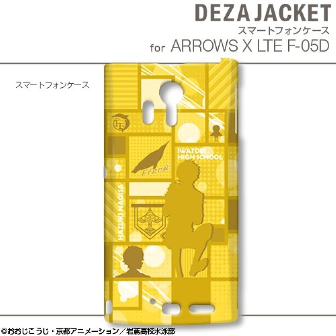 弱まる休日静けさデザエッグ デザジャケット Free! for ARROWS X LTE デザイン03 DJAN-ADF1-ARXL-m03