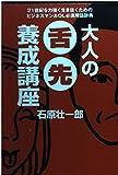 大人の舌先養成講座 (扶桑社文庫)