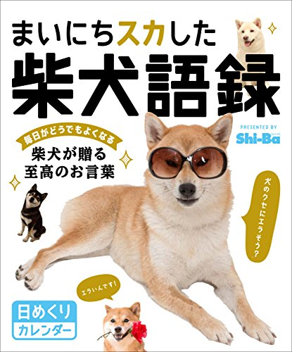 2018カレンダー まいにちスカした柴犬語録 ([実用品])