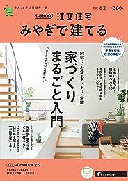 「宮城」 SUUMO 注文住宅 みやぎで建てる 2021 春夏号