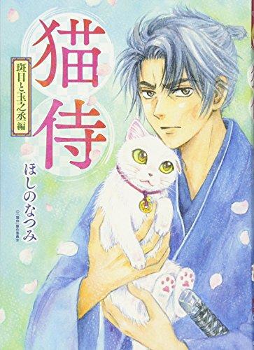 猫侍 斑目と玉之丞編 (ねこぱんちコミックス)