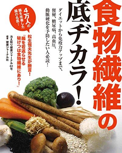 食物繊維の底ヂカラ! (冷え取り健康ジャーナル61号)...