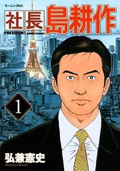 [弘兼憲史]の社長 島耕作(1) (モーニングコミックス)