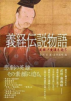 [岩渕 実]の義経伝説物語: 英雄の生涯を辿る (22世紀アート)