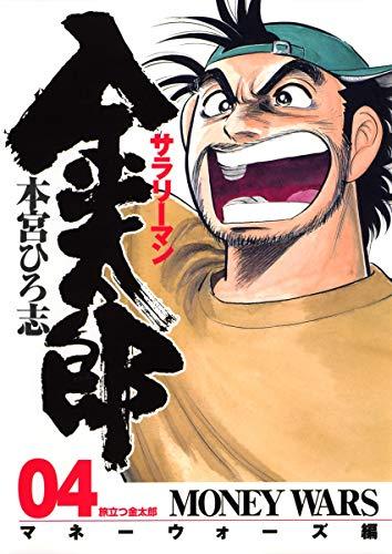 サラリーマン金太郎(マネーウォーズ編) 4 (ヤングジャンプコミックス)の詳細を見る