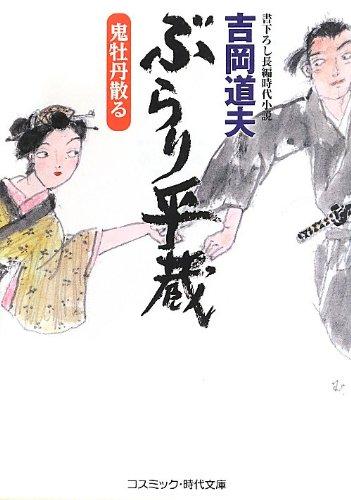 ぶらり平蔵―鬼牡丹散る (コスミック・時代文庫)の詳細を見る