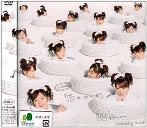 シングルV 「恋のフーガ」 [DVD]