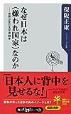 なぜ日本は〈嫌われ国家〉なのか ──世界が見た太平洋戦争 (角川oneテーマ21)