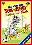 トムとジェリー テイルズ:サッカー大好き!編[DVD]