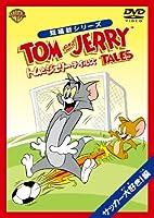 トムとジェリー テイルズ:サッカー大好き! 編 [DVD]
