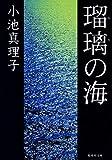 瑠璃の海 (集英社文庫) 画像
