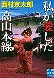 私が愛した高山本線 (実業之日本社文庫)