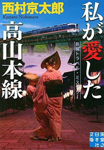 私が愛した高山本線 (実業之日本社文庫)の詳細を見る