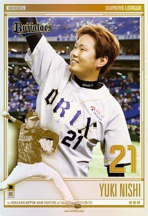 オーナーズリーグ24弾 / OL24 / HR / 西勇輝 / オリックス / OL24 012