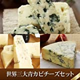 世界三大青カビチーズセット