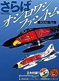 さらばオジロファントム第302飛行隊 (世界の傑作機 別冊) 画像