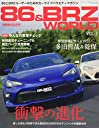 86 BRZ WORLD vol.2(後期誕生記念号)―86とBRZユーザーのためのカーライフバラエティマ 新型86 BRZ衝撃の進化 (SAN-EI MOOK)