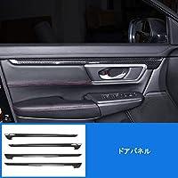 新型CR-V CRV RT系 RW系 パーツ アクセサリー RT5 RT6 RW1 RW2 インテリアパネル カーボン調パネル ドアパネル(AHR136-5) smartauto
