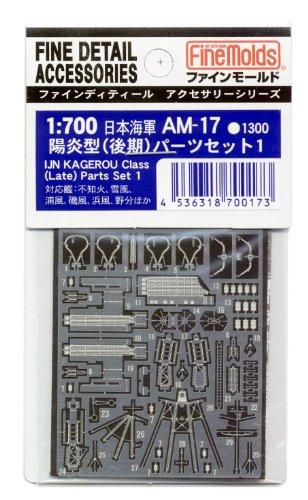 1/700 日本海軍陽炎型パーツセット1 後期