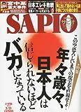 SAPIO (サピオ) 2010年 3/31号 [雑誌]