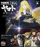 宇宙戦艦ヤマト2199 追憶の航海 オリジナル・サウンドトラック 5.1ch サラウンド・エディション【Blu-ray audio】 画像