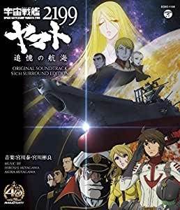宇宙戦艦ヤマト2199 追憶の航海 オリジナル・サウンドトラック 5.1ch サラウンド・エディション【Blu-ray audio】