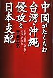 中国がたくらむ台湾・沖縄侵攻と日本支配