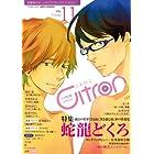 ~恋愛男子ボーイズラブコミックアンソロジー~Citron VOL.11 (シトロンアンソロジー)