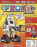 学習ロボットをつくる(41) 2019年 6/19 号 [雑誌]