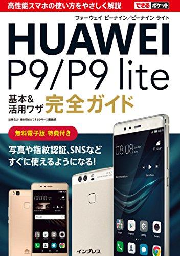 できるポケットHUAWEI P9/P9 lite 基本&活用ワザ完全ガイド できるポケットシリーズの詳細を見る