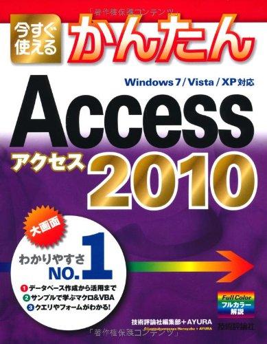 今すぐ使えるかんたん Access 2010の詳細を見る