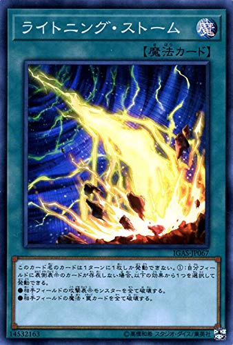 遊戯王カード ライトニング・ストーム(スーパーレア) イグニッション・アサルト(IGAS) | 通常魔法 スーパー レア
