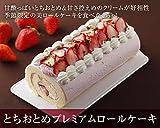 いちごケーキ イチゴ ロールケーキ 苺ケーキ 誕生日ケーキ クリスマスケーキ 【とちおとめプレミアムロールケーキ】