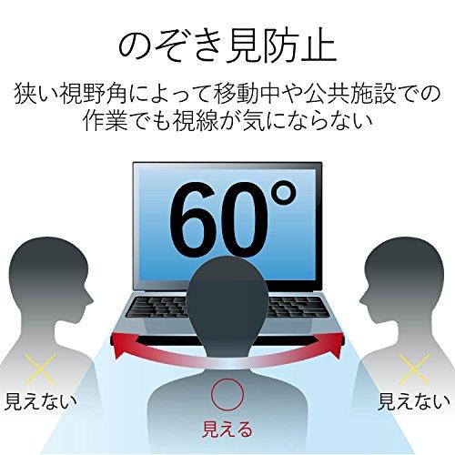 エレコム 液晶保護フィルム 日本製 覗き見防止 14 インチ EF-PFS14W