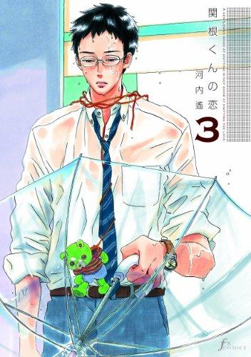 関根くんの恋(3)の詳細を見る