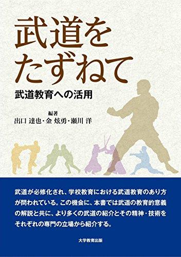 武道をたずねて‐武道教育への活用‐