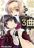 捻じ曲げファクター 3 (ヤングアニマルコミックス)