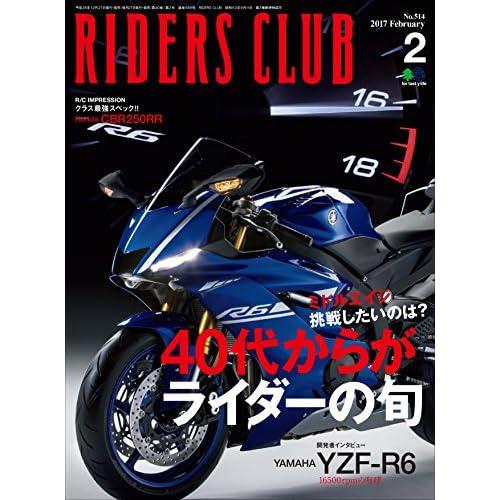 RIDERS CLUB (ライダースクラブ)2017年2月号 No.514[雑誌]