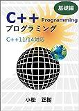 C++プログラミング(基礎編): C++11/14対応 C++基礎課程シリーズ
